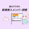 虎の穴ラボの新規参入メンバー研修【通販チーム】