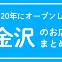【171件掲載!】2020年にオープンした金沢のお店まとめ!