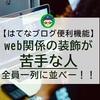 【はてなブログ便利機能】web関係の装飾が苦手な人全員一列に並べー!!