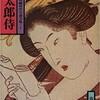 桃太郎侍と時代小説
