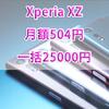 【9/24迄】Xperia XZを一括25000円、月額504円で運用する方法!その他キャンペーンID一覧!