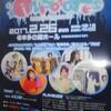 かなざわアニメソングフェス2017@本多の森ホールに行ってきました #かなざわアニメソングフェス