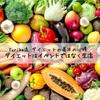 【ダイエットの心得5ヶ条】ダイエットは「イベント」ではなく「生活」!