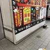 麻雀旅打360 マーチャオ錦糸町店