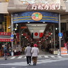 【商店街】大須・円頓寺商店街