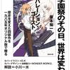 笹本祐一先生のライトノベル 『ハレーション・ゴースト(妖精作戦 part2)』を公開しました (※1994年度版のイラストは御米椎先生)