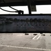 ドライブレコーダー稼動テスト兼ねて雨の中、王湯に浸かって道の駅八ッ場で車中泊