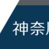 神奈川県、休業事業者に一律10万円、申請受付は7月14日まで!