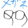 眼鏡は大事だよ~♪