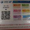 台湾桃園国際空港で中華電信のプリペイドSIMカードを購入してみました