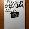 【書評】1日36万円のかばん持ち 小山昇 ダイヤモンド社