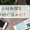 日経新聞が無料で読める⁉ ニュースや情報、どこから入手していますか