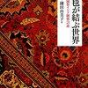 「ペルシャ絨毯世界」で紹介された「ゾランヴァリ社ギャッベ」のデザインが可愛すぎて欲しくなりました - 『マツコの知らない世界』の感想