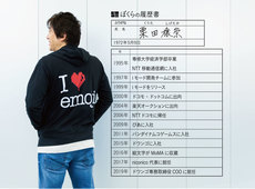 iモードに絵文字を生んだ男の、やりきる力。やがて絵文字はemojiになった|栗田穣崇の履歴書