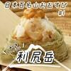 日本百名山おむすび #1「利尻岳」