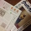 女性誌『クロワッサン』で、禅画展「仙厓礼讃」のコラムを執筆しました