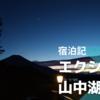 エクシブ山中湖宿泊記【2021年8月山中湖旅行③】