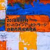 ビットコインアービトラージ自動売買成績発表【2018年11月】