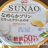 【新発売】【SUNAO】なめらかプリン ごろっとクリームのせを食べてみた♪