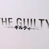 【感想】(2019年2月24日追記)映画 『THE GUILTY/ギルティ』 聴覚と思考の2つの世界が見せる傑作