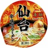 カップ麺99杯目 ニュータッチ『凄麺 仙台辛味噌ラーメン』