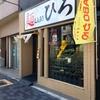 Men-Labo-Hiro (Gakugei-Daigaku, Tokyo)