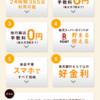 楽天銀行が公営ギャンブルのオンライン投票に強かった件【アプリ・サービス】