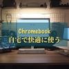 【テレワーク】自宅でChromebookを快適に使える周辺機器・環境を整えてみた【巣ごもり】