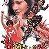 【映画感想】『華麗なる追跡』(1975) / えっちゃんの七変化!