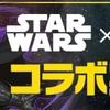 【パズドラ】STAR WARSコラボ開幕!私のガチャ結果!