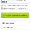 毎月定例の三井住友カードの支払増額作業です。