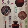 小さな蕾 1976年05月号 No.016(?) 福井陶芸館を訪ねて/世界の楽器/骨董さ・え・ら