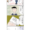 No.5 上司登場