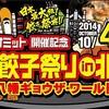 10月4日、5日開催の「全国餃子祭り in 北九州」でヤハタン大活躍