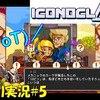 【Iconoclasts】「敵陣にデカデカと顔が映りました」#5