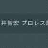 石井智宏のプロレス論!レスラーとしてのこだわりを匂わせる。