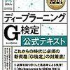 日本ディープラーニング協会「G検定(ジェネラリスト検定) 2019#1」に合格した