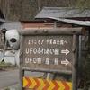 【B級観光地】福島県一有名なB級観光地UFOふれあい館に行く