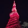 2月7日(木)旧正月の東京タワー。