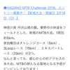 HADANO MTB Challenge 2018