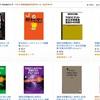 英語学習本が半額!Kindleストアで「アルク ほぼ全品50%OFFセール」開催中!