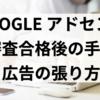Google アドセンス 審査合格後の手順・オススメの広告の貼り方【はてなブログにおすすめ】