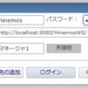【CentOS7】Hinemosインストール【Hinemos6.0】