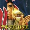 ローマ人が現代にタイムスリップ⁉️『テルマエ・ロマエ』-ジェムのお気に入り映画