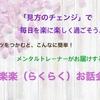 『楽楽(らくらく)お話会』3月開催のお知らせ