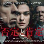映画「否定と肯定」(ネタバレ)映画としての出来よりも、裁判や論争の内容が注目されそう