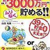 """65才までに""""あと3000万円""""ムリなく貯める!!【レビュー】"""