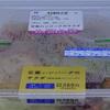 糖質19.1g 雑穀米が入った豆腐ハンバーグのサラダ ローソン