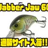 【13フィッシング】リップが左右に動くクランクベイト「Jabber Jaw 60」通販サイト入荷!
