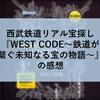 西武鉄道リアル宝探し『WEST CODE~鉄道が繋ぐ未知なる宝の物語~』の感想
